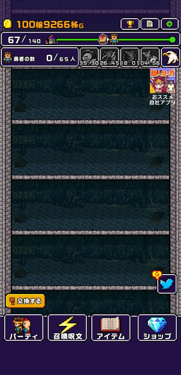 世界の半分もらったら何する? アプリ:魔王「世界の半分をあげるって言っちゃった…」 https://tower2.onelink.me/gr6F/5d17a694 #世界の半分 #Cybergate pic.twitter.com/AYKTdJjpIN
