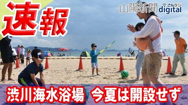 【速報】渋川海水浴場 今夏は開設せず 玉野市発表、コロナ対策で