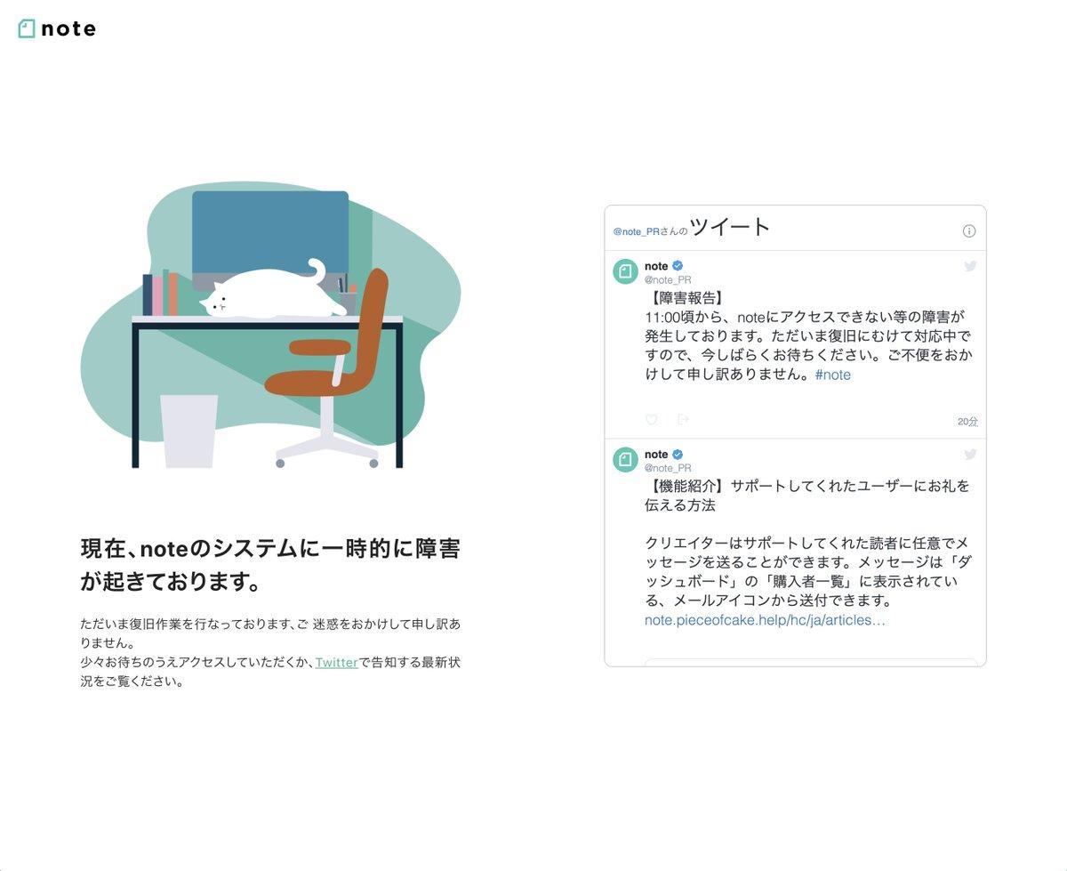 noteのシステム障害画面、Twitterのタイムラインが埋め込まれている…これは真似したい…!