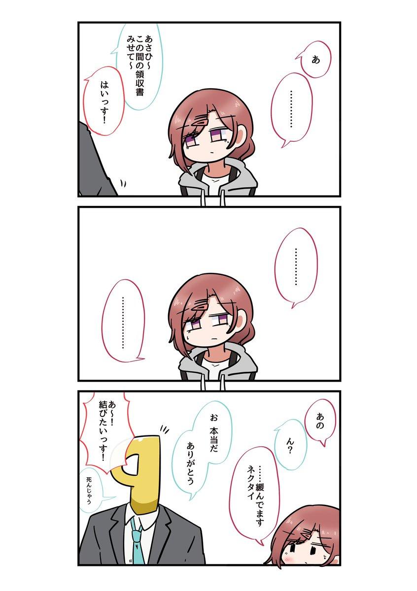 親愛度高めの樋口円香