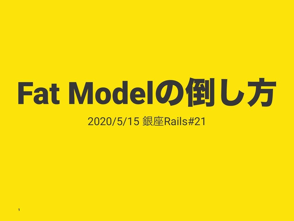 Fat Modelの倒し方 / how to deal with fat model