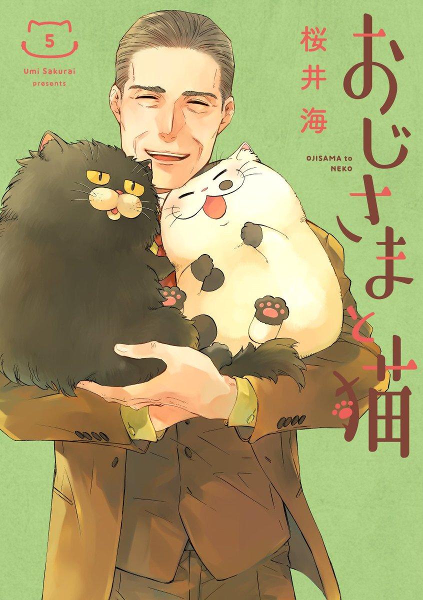 【おじ猫5巻 6月12日発売】おじさまと猫5巻の書影が出ました!電子書籍の予約も開始しました。◆Amazon ◆楽天 ◆アニメイト ◆その他