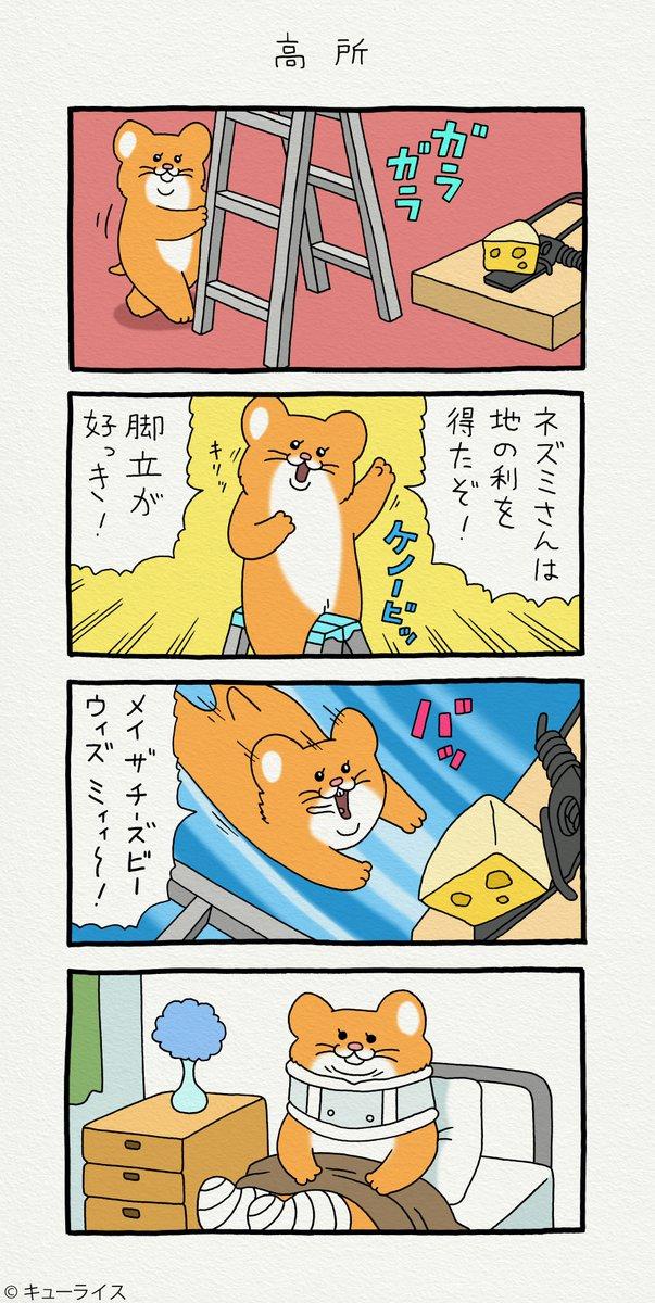 4コマ漫画スキネズミ「高所」スタンプ発売中!→ #スキネズミ