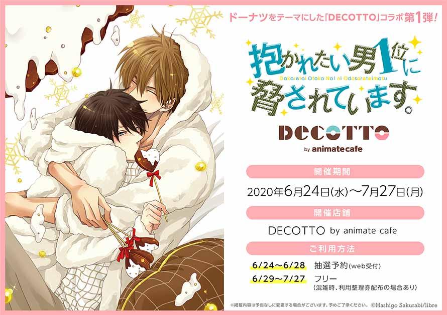 【『抱かれたい男1位に脅されています。』× DECOTTO by animate cafe】オープン第一弾コラボが『抱かれたい男1位に脅されています。』に決定!開催期間は6/24~7/27です。描き起こしデフォルメイラストも公開♪ #だかいちマンガ #だかいちマンガ_x_animatecafe