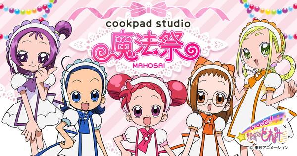 """【PASH!+】『おジャ魔女どれみ』のかわいい&美味しいコラボフードが楽しめる!「cookpad studio」にて""""魔法祭""""開催#doremi20th #おジャ魔女どれみ"""