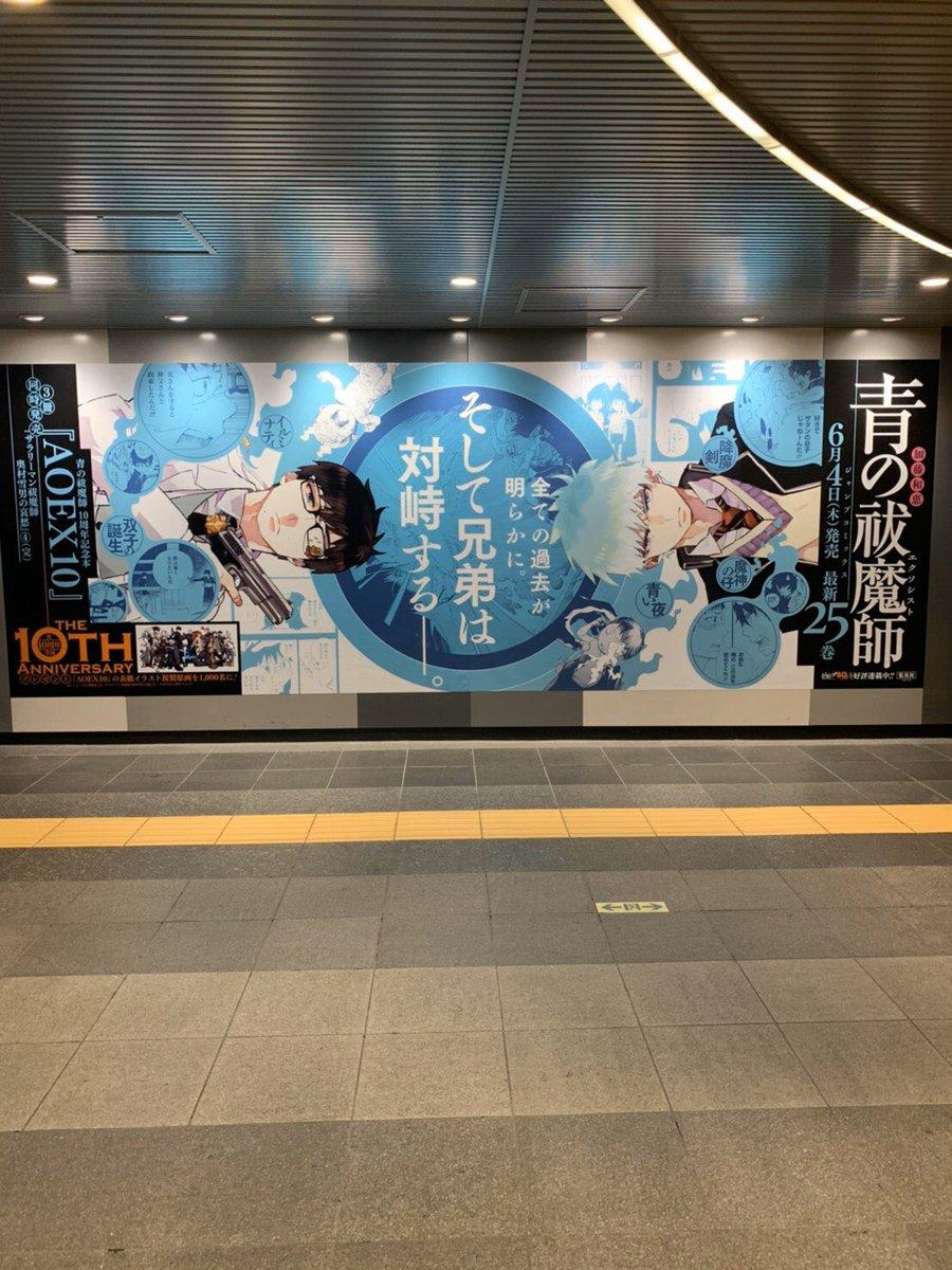 JC25巻(6/4発売)の広告を池袋駅、渋谷駅、秋葉原駅に今週日曜日6/7まで掲出しております!不要不急の外出はまだまだ難しいですが、御用事でお立ち寄りの際は、是非ご覧ください!※駅及び、駅係員へのお問合せはご遠慮下さい※問合せ先 集英社 宣伝部