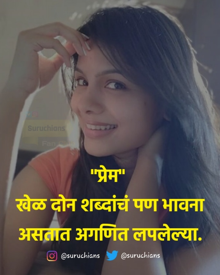 Good Morning #TuesdayThoughts #marathicelebrity #marathigirls #marathistatus #marathiactress #marathiquote #मराठीकविता #SuruchiQuotes   @SuruchiAdarkar #Suruchianspic.twitter.com/8Zk0xSu7DX