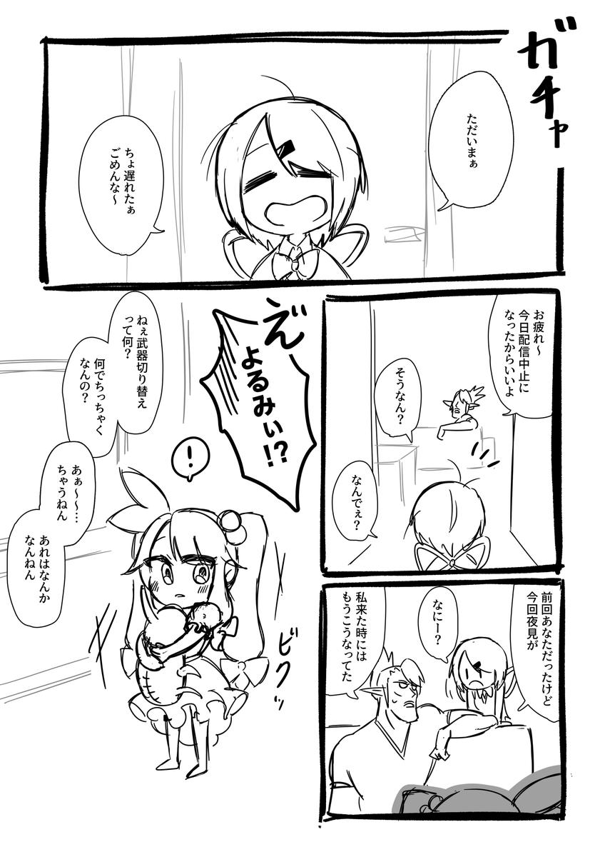 ちっちゃいよゆみ!とてもラフ!_(:3」∠)_(1/2)