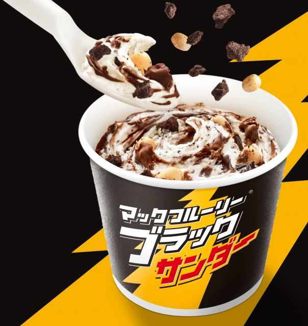 3000RT:【10日から】マクドナルド、2年ぶりに「マックフルーリー ブラックサンダー」発売!ザクザクとした食感と、ココアクッキーのほろ苦さとチョコの甘さがマッチした一品となっている。