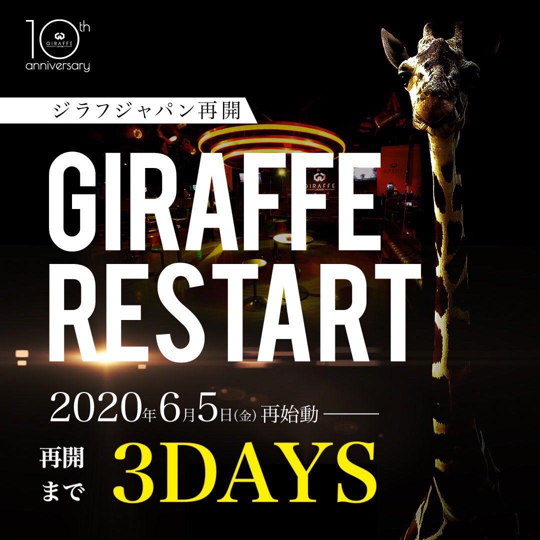 GIRAFFEJAPAN RESTARTまで、 3DAYs 2020.6.5(FRI) OPEN19:00〜CLOSE01:00 Re:START!! 皆様のご支援と励ましにより 6月5日(金) 営業を再開する運びとなりました。 お客様への安心・安全を第一に考え 感染拡大防止にむけた取り組みを徹底した営業を心がけて参ります。 #giraffe #giraffejapan