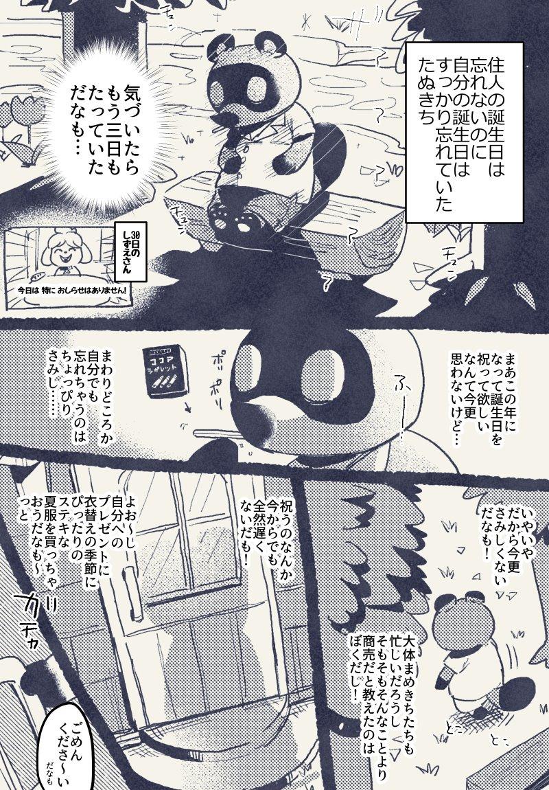 Replying to @under10mato: おたおめっ!(三日遅れ)