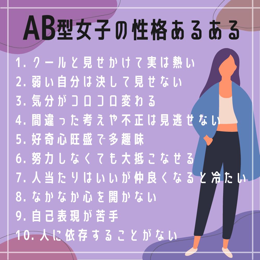 女子 性格 型 Ab AB型末っ子の性格的特徴15個と恋愛傾向・相性・アプローチ方法!浮気は?