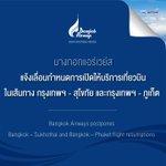 Image for the Tweet beginning: Bangkok Airways has announced a