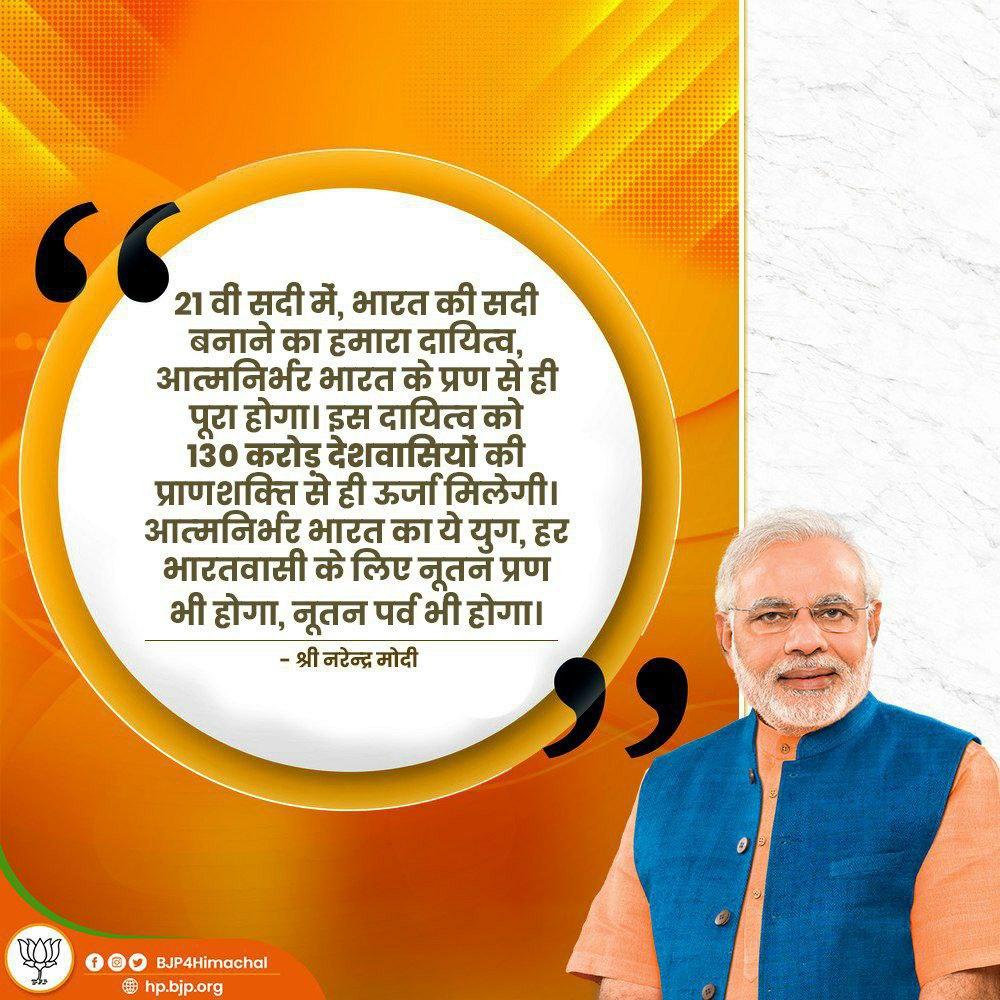 केंद्र की @narendramodi सरकार के कुशल नेतृत्व में भारत प्रगति की ओर अग्रसर है।   आत्मनिर्भरता प्रगति का नया मंत्र साबित होगा।  #AatmanirbharBharat https://t.co/AEL1Yn4lrx