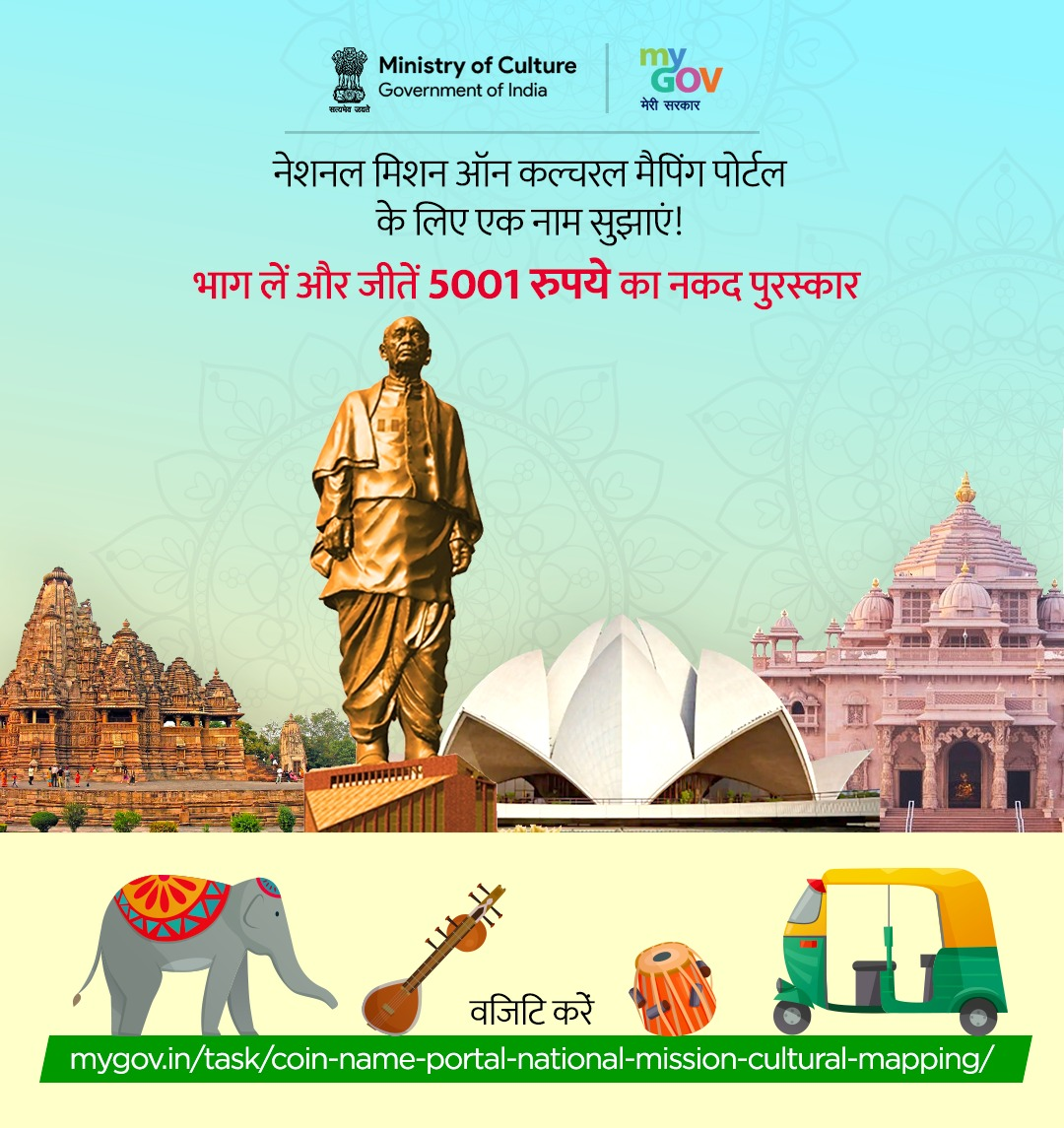 Few Days are left for submission! Suggest a name for National Mission on Cultural Mapping Portal & win cash prize amount to 5000 INR. Visit here bit.ly/3grf5Hk for Detailed Terms & Conditions for submission! @mygovindia @GoI_MeitY #IndianCulture #mapping