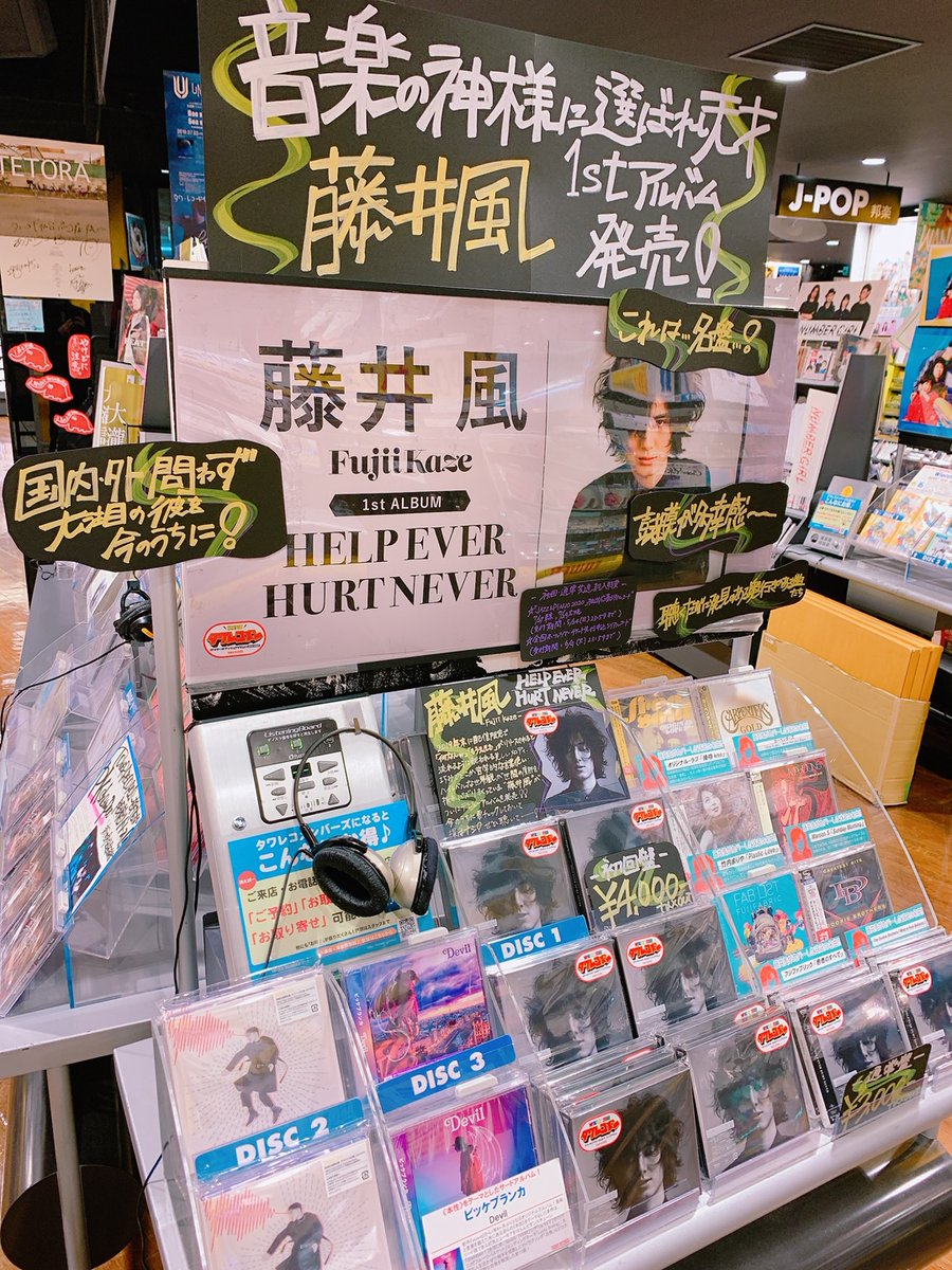 Never hurt 藤井 help ever 風