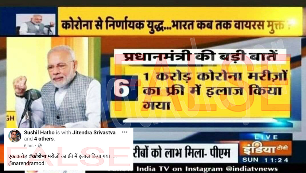 By SMHoaxSlayer: RT SMHoaxSlayer: No, PM Modi did not say 1 Crore COVID patients have been treated for free. A screenshot of an India TV graphic is going viral claiming PM Modi said one crore  COVID-19 patients have been treated for free, in his Mann Ki … pic.twitter.com/k5qRm71Gbo