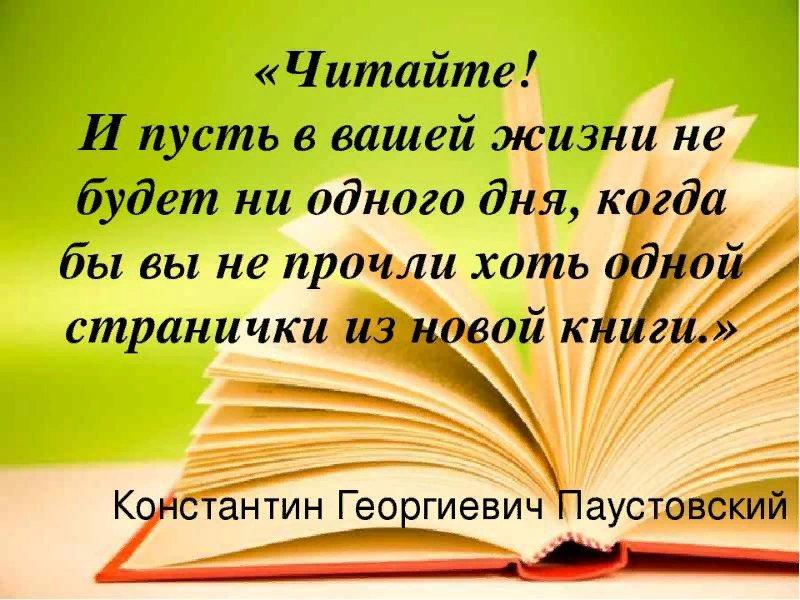 Цитаты о книге и чтении в картинках
