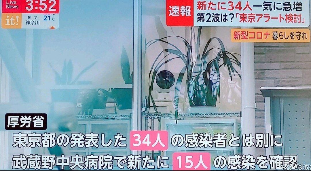 じゃあ49人じゃん#東京34人#東京アラート