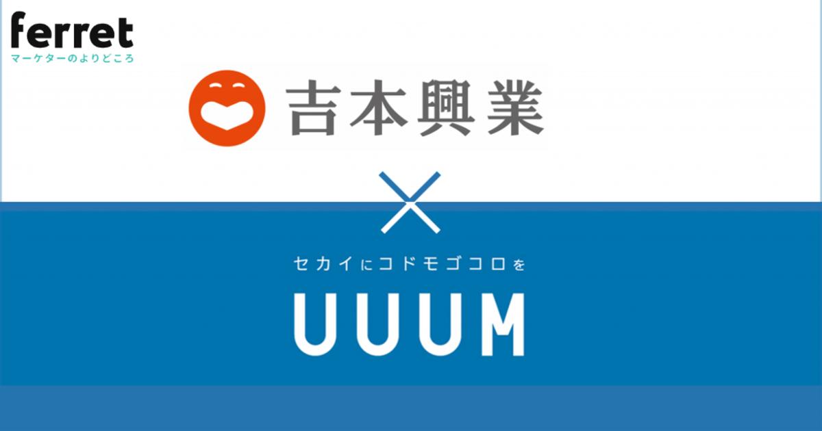 UUUM、任天堂の著作物利用に関する包括的許諾、吉本興業所属タレントのチャンネルも許諾
