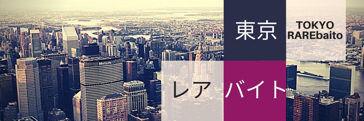 東京 日雇い バイト