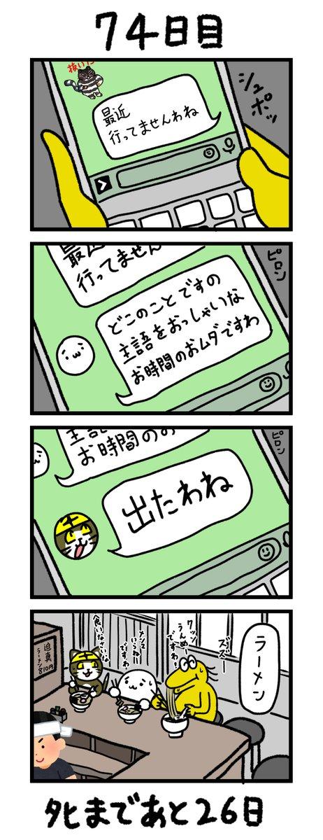 「100日後にタヒぬワイ」74日目