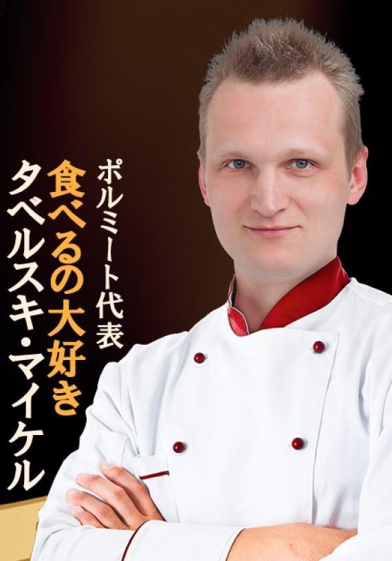 ポーランドから秋田に移住してソーセージ作りをしてる職人がいるんだけど、あまりにも名前が良すぎるから今度取り寄せて食べてみるかな