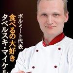 あまりにも名前が良すぎて取り寄せたい!ポーランドから秋田に移住してソーセージ作りをしている職人タベルスキ・マイケルさん