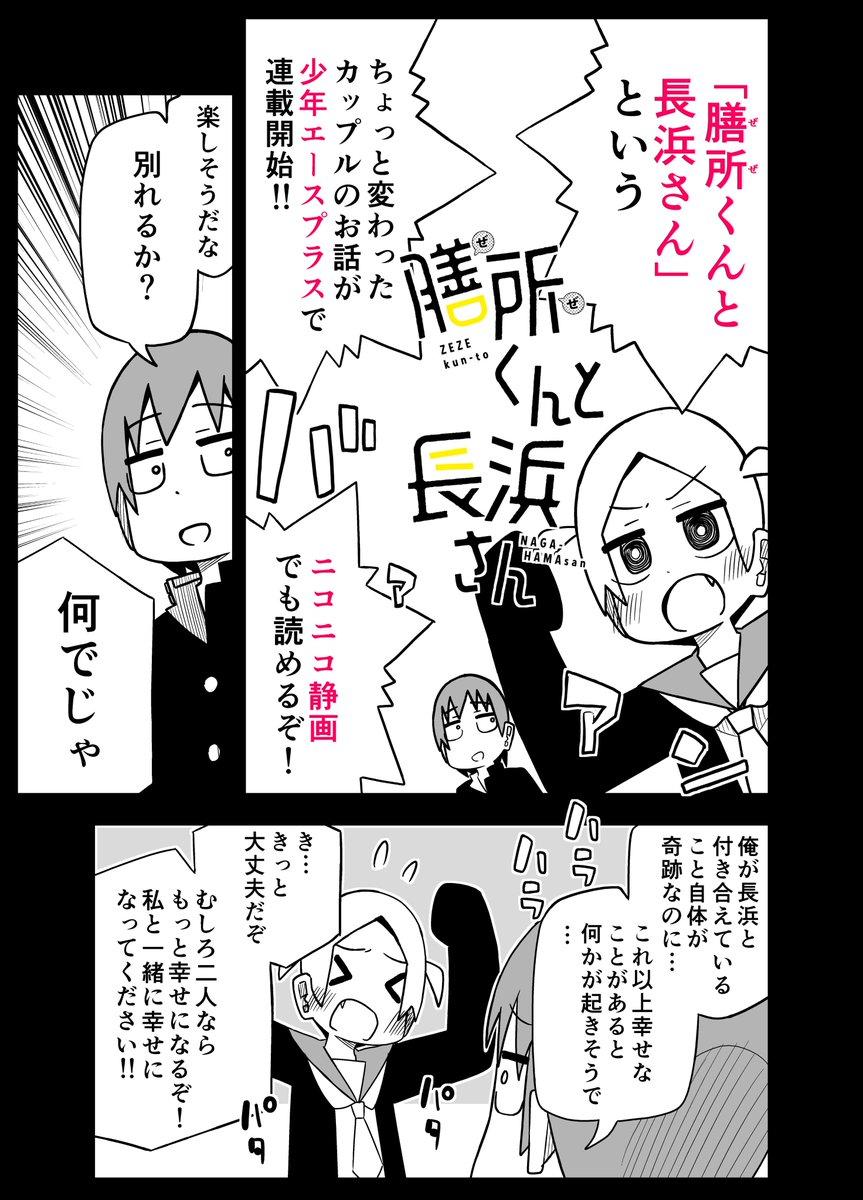 新連載のお知らせです~!「膳所くんと長浜さん」お気に入り登録よろしくね~~!!ニコニコ➡エース+➡