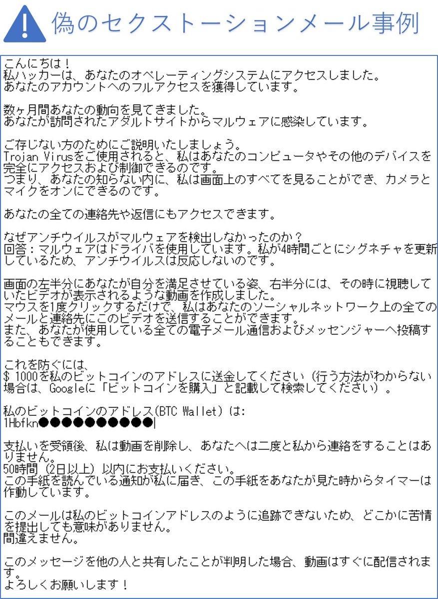 【偽セクストーションメールの文章がより自然な日本語に変化!】ここ数日、偽セクストーションメールに関する相談が増加しています。仮想通貨で金銭要求する内容ですが、これには根拠がありません。迷惑メールである可能性が高いため無視して削除して下さい。(1/2)詳細は↓