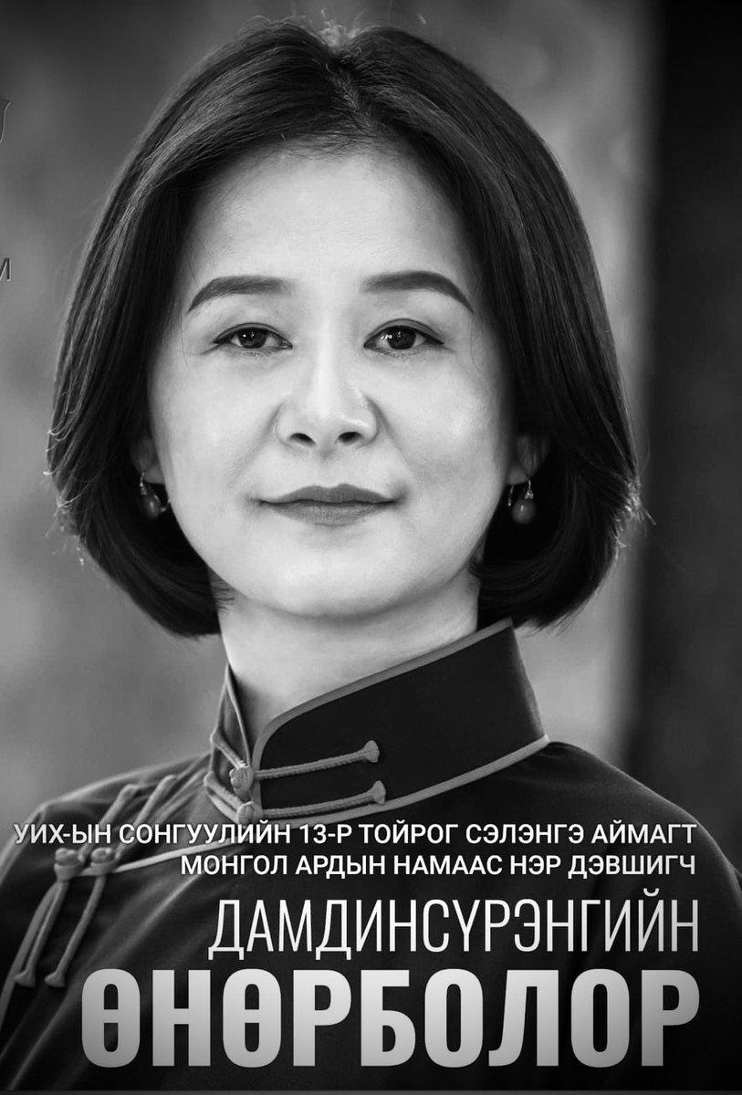 """""""Бидний Цөөхөн Монголчууд"""" төслийн санаачлагчдын нэг, багийн гишүүн.  Зоригоо ахаа, би сонгуульд нэр дэвшихээр шийдлээ,төслөөс түр хөндийрөх нь.  Төсөл маань сайхан, үе үеийн монголчуудад хамгийн чухал, улс төрөөс хол байлгах ёстой шүү гээд явсан.  Дүү гишүүн болоод ирээрэй!!! https://t.co/AOsRxNSHEA"""