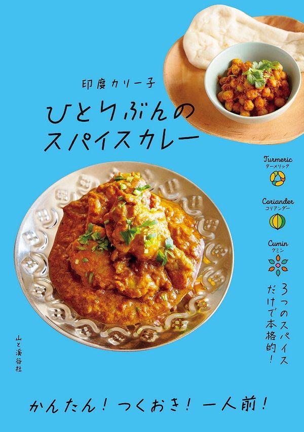 6月2日は、「横浜カレー記念日」ターメリック、コリアンダー、クミン、3つのパウダースパイスだけで本格的なスパイスカレーが作れる!基本のベースを作り置きしておけば、10分で本格カレーが食べられるお手軽レシピ集。印度カリー子さん『ひとりぶんのスパイスカレー』。▼