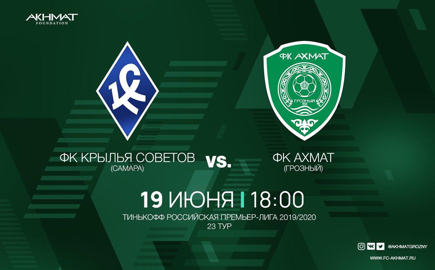 Футбол Крылья Советов - Ахмат 19.06.2020 смотреть онлайн