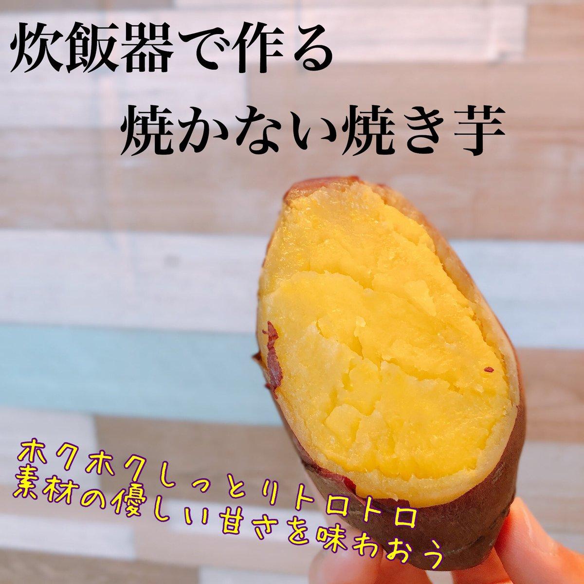 冷やす 焼き芋
