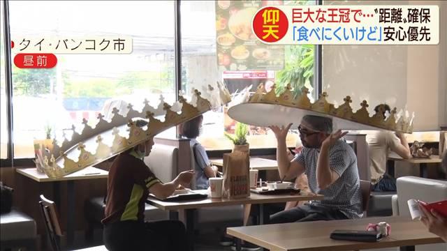 【近づけない】巨大な王冠で「距離」確保 タイのハンバーガー店かぶっていると他の人のそばに行くことができないため、ソーシャルディスタンスを保ったまま食事ができるという。