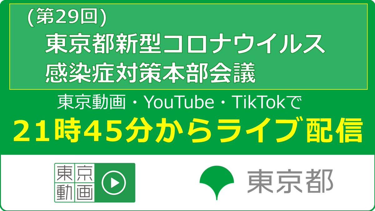 <ライブ配信のお知らせ>本日(2日)21時45分から「東京都新型コロナウイルス感染症対策本部会議」を下記のサイト等でライブ配信いたします。◇東京動画◇Youtube◇TikTok