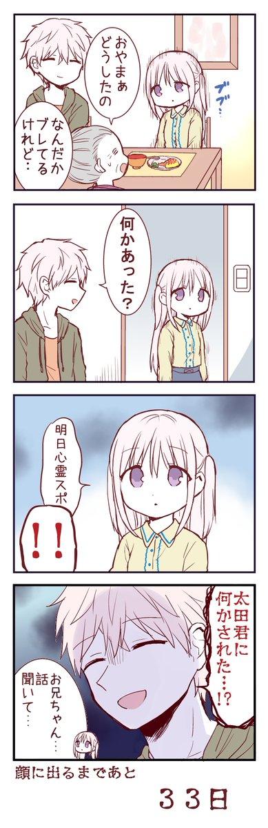 無表情な女の子が顔に出るまで67#顔に出ない柏田さんと顔に出る太田君