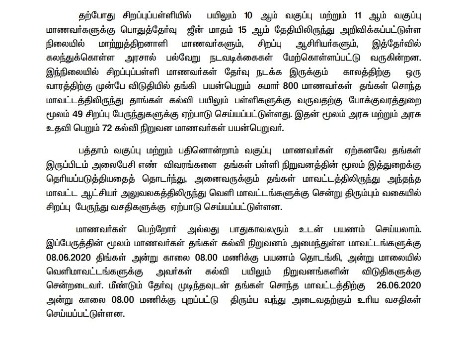 #TamilNadu to operate 49 special buses for the benefit of around 800 differently-abled students who will be appearing for Class 10 and Class 11 public exams. pic.twitter.com/bTx7kZlM0k