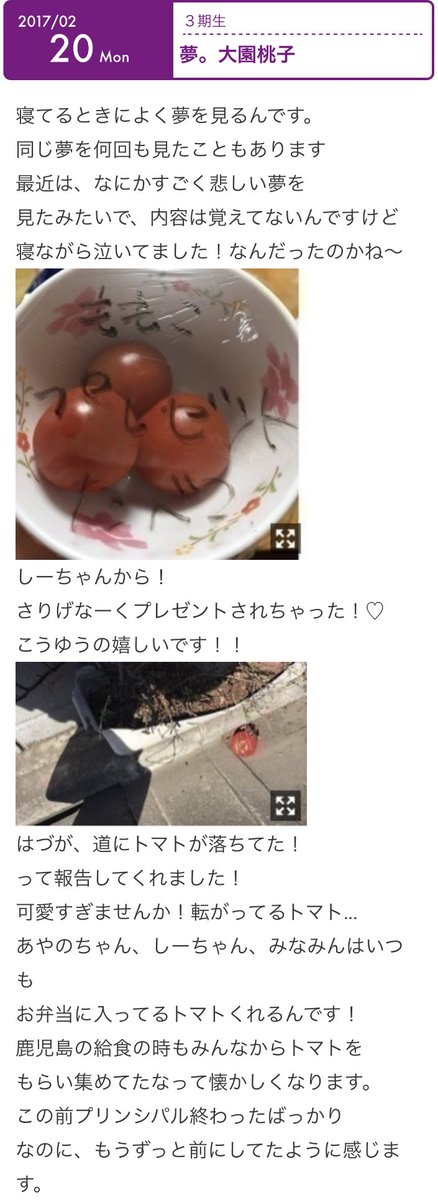 桃子 ツイッター 大園