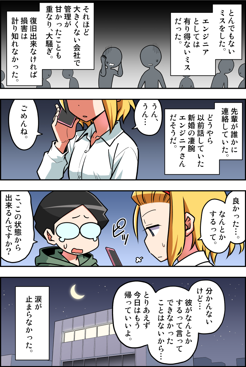 嫁 畑 健二郎 documents.openideo.com: トニカクカワイイ公式ファンブック