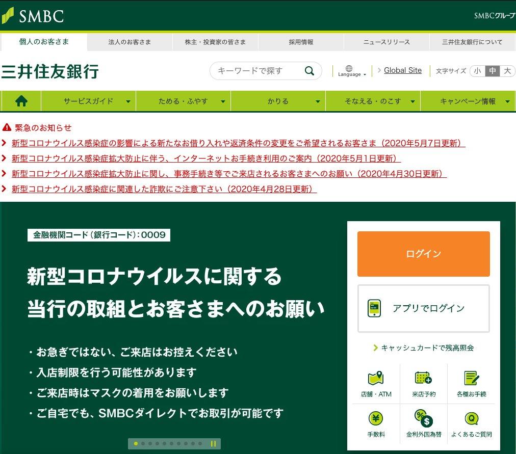 機関 コード 三井 銀行 住友 金融