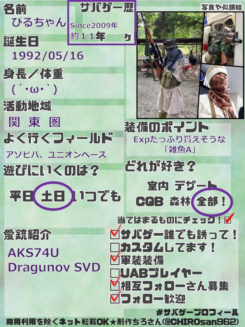 プロフ作ってみました!東京ではやり初めて1年ぐらいかな?ぼっちサバゲーは寂しいので仲間募集中です😭よろしくー!#サバゲープロフィール #サバゲーマーさんと繋がりたい #サバゲー初心者