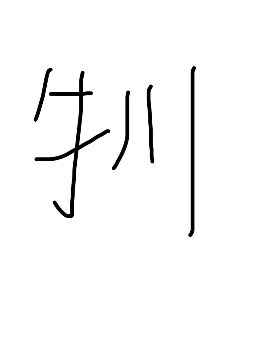 お題:「今日の漢字1文字をお願いします!」 お題のリクエストはこちらから  #アルペイント @alu_inc