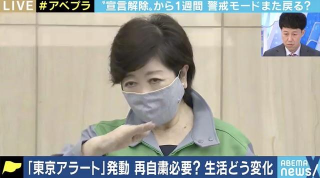 【東京アラート】感染者は「とりわけ新宿エリアが多い」小池都知事感染者について「かねてから言われていたように、夜の街関連、とりわけ新宿エリアの飲食・接客業関係者が多いという報告を受けている」とコメントした。