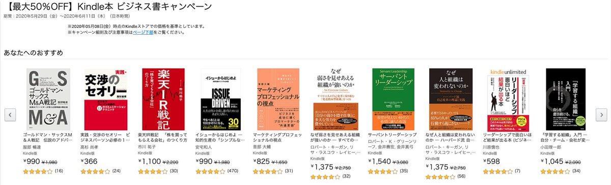 """西村真陽@DeNA on Twitter: """"Kindleビジネス書割引キャペーンやってる ..."""