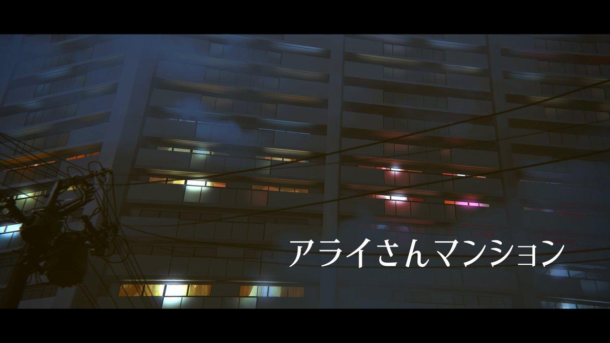 (3次創作)アライさんマンション(1/4)