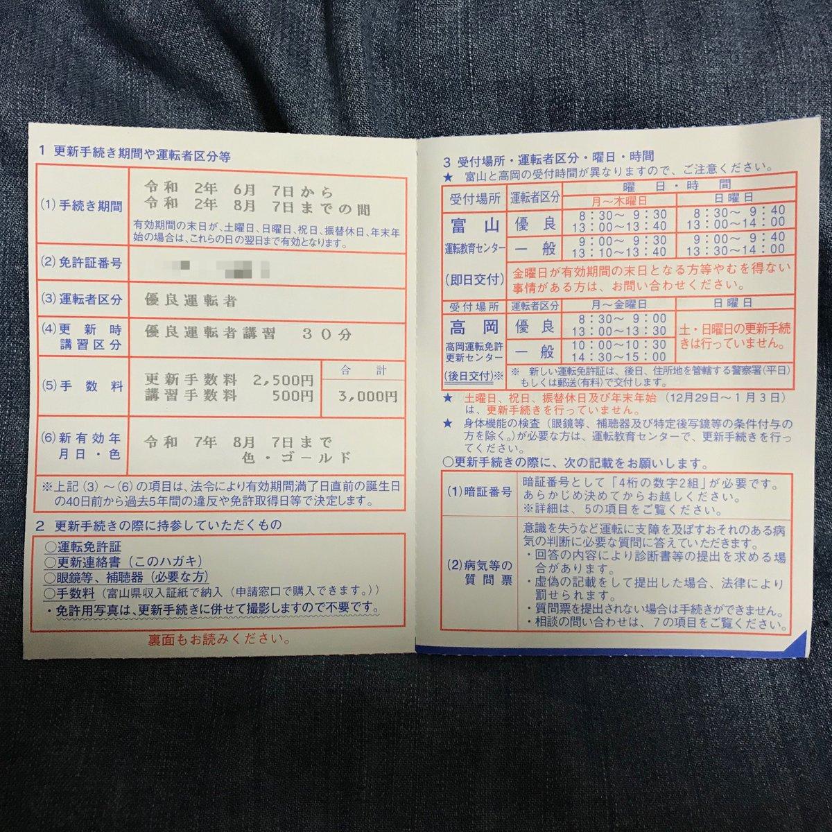 運転 富山 免許 更新 県