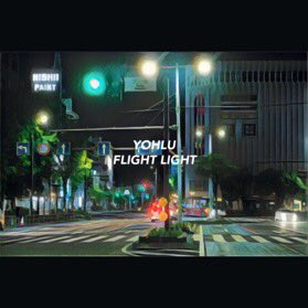 📅【New Release】▶︎ YOHLU▶︎▶︎ Flight Light [prod.peach boi]Lyrics | ZMICompose | ZMI,関口シンゴArrange | YOHLU Direction | Namy☑