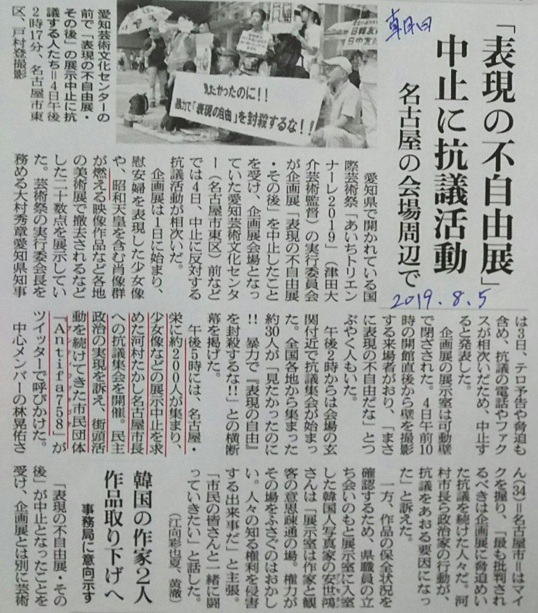 昨年『表現の不自由展』中止に抗議し、河村市長糾弾活動をしたのがアンティファ。トランプ氏が