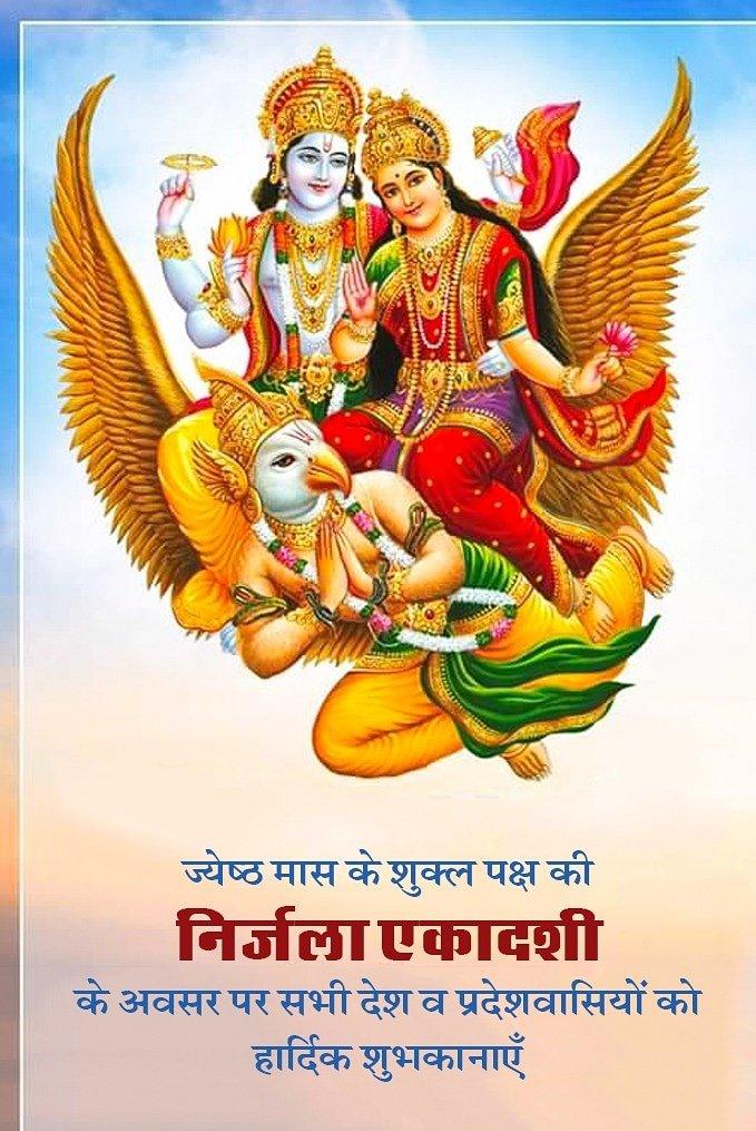 वर्षभर की सभी एकादशियों के बराबर पुण्य प्रदान करने वाले 'निर्जला एकादशी' व्रत की सभी को हार्दिक शुभकामनाएं। भगवान श्रीहरि विष्णु जी की उपासना का यह महापर्व आपकी सभी मनोकामनाएं पूर्ण करें तथा जीवन में अपार सुख-समृद्धि, वैभव व खुशहाली लाएं। #NirjalaEkadashi https://t.co/YgIGmvvPAI